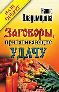 Наина Владимирова -Заговоры, притягивающие удачу