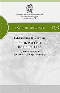 Е. Горюнов -Банк России на перепутье. Нужно ли смягчать денежно-кредитную политику