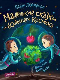 Нелли Дейнфорд -Маленькие сказки большого Космоса