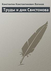 Константин Вагинов -Труды и дни Свистонова