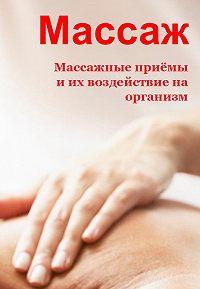 Илья Мельников -Массажные приемы и их воздействие на организм