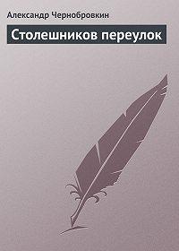 Александр Чернобровкин -Столешников переулок