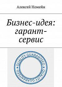 Алексей Номейн -Бизнес-идея: гарант-сервис