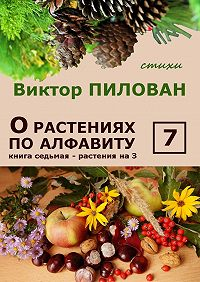 Виктор Пилован -Орастениях поалфавиту. Книга седьмая. Растения наЗ
