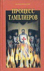 Малколм Барбер -Процесс тамплиеров