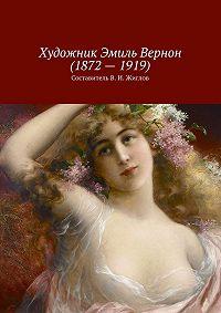В. Жиглов -Художник Эмиль Вернон(1872–1919)