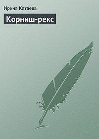 Ирина Катаева - Корниш-рекс