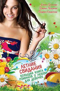 Ирина Мазаева -Летние свидания (сборник)