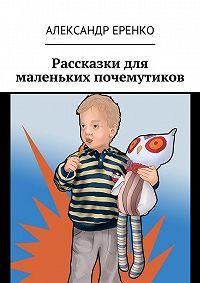Александр Еренко -Рассказки для маленьких почемутиков