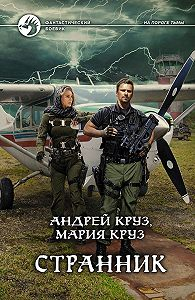 Андрей Круз -Странник