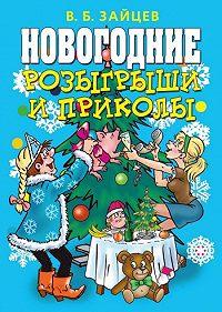 Виктор Зайцев -Новогодние розыгрыши и приколы