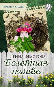 Ирина Фёдорова -Болотная любовь