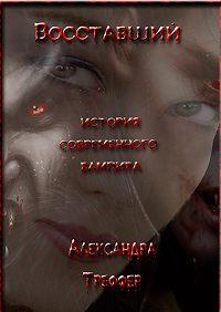 Александра Треффер -Восставший. История современного вампира