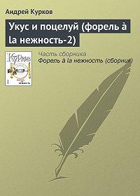 Андрей Курков -Укус и поцелуй (форель à la нежность-2)