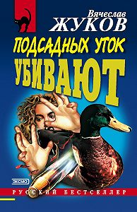 Вячеслав Жуков -Подсадных уток убивают