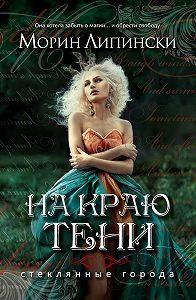 Морин Липински - На краю тени