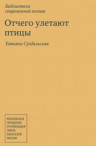 Татьяна Суздальская -Отчего улетают птицы