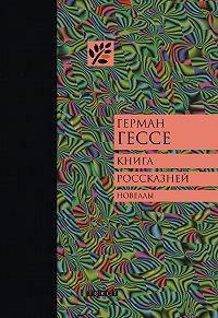 Герман Гессе -Книга россказней