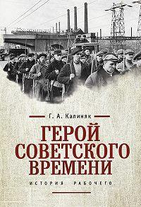 Георгий Калиняк -Герой советского времени: история рабочего