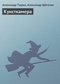 Александр Тюрин -Кунсткамера