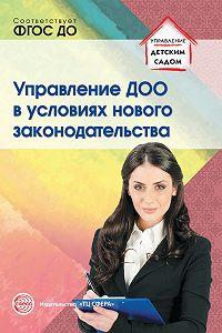 Наталья Подоплелова -Управление ДОО в условиях нового законодательства