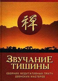 Сборник - Звучание тишины. Сборник медитативных притч дзэнских мастеров