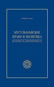 Мехди Санаи -Мусульманское право и политика. История и современность