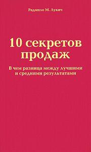 Радмило Лукич -10 секретов продаж