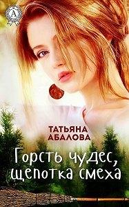 Татьяна Абалова -Горсть чудес, щепотка смеха