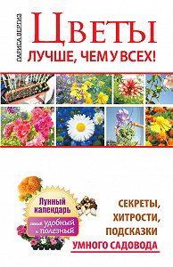 Лариса Вергиз -Цветы. Лучше, чем у всех. Секреты, хитрости, подсказки умного садовода. Лунный календарь: самый удобный и полезный