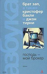 Кристофер  Бакли, Джон Терни - Господь – мой брокер