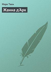 Марк Твен - Жанна д'Арк
