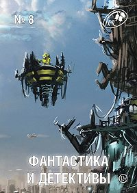 Сборник - Журнал «Фантастика и Детективы» №8