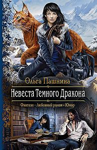 Ольга Олеговна Пашнина -Невеста Темного Дракона
