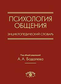 Коллектив Авторов -Психология общения. Энциклопедический словарь