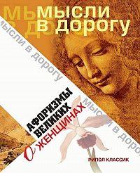 Ю. Максимова -Афоризмы великих о женщинах