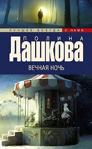 Полина Викторовна Дашкова -Вечная ночь