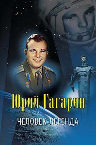 Владислав Артемов -Юрий Гагарин – человек-легенда