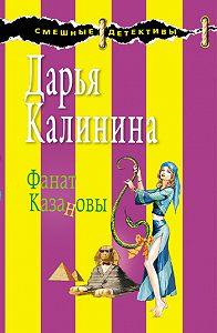 Дарья Калинина - Фанат Казановы