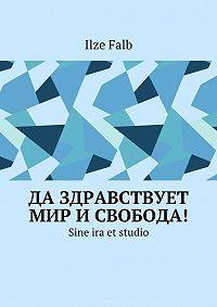 Ilze Falb -Да здравствует мир и свобода! Sine ira et studio
