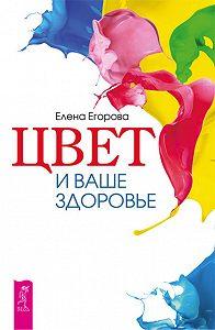 Елена Егорова -Цвет и ваше здоровье