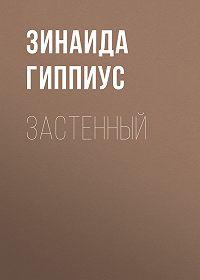Зинаида Николаевна Гиппиус -Застенный