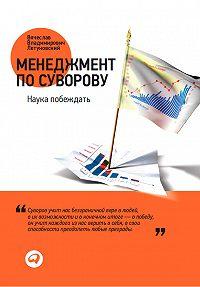 Вячеслав Летуновский -Менеджмент по Суворову. Наука побеждать