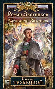 Роман Злотников -Князь Трубецкой