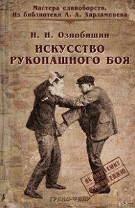 Нил Ознобишин -Искусство рукопашного боя.