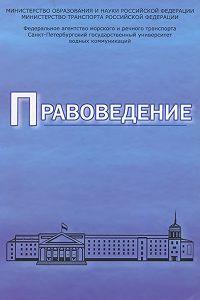Коллектив Авторов - Правоведение. Учебник для вузов морского и речного транспорта
