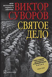 Виктор Суворов -Святое дело