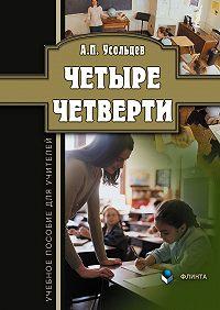А. П. Усольцев -Четыре четверти. Учебное пособие для учителей