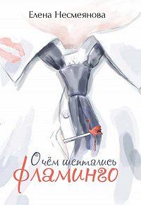 Елена Несмеянова -О чем шептались фламинго
