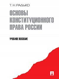 Тимофей Радько - Основы конституционного права России